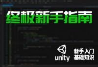 C#基础代码编写与Unity游戏制作