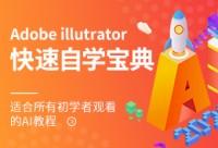 Adobe illutrator快速自学宝典