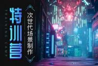 UE4地編-次世代場景制作特訓營【零基礎入門】