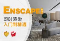 Enscape 2.7.1 for Sketchup- 照片级即时渲染入门到精通【基础+进阶】