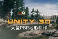 Unity3D《大型PBR地形》全流程制作教学