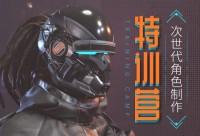 3A级-次时代游戏角色制作特训营【案例全流程教学】