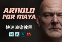 Arnold for maya-皮肤快速渲染教程