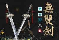 写实武器道具《无双剑》案例全流程制作教学