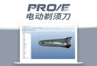 Pro/E《电动剃须刀》产品外观+结构设计全流程建模教学