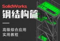 SOLIDWORKS「钢结构」高级综合应用实用教程
