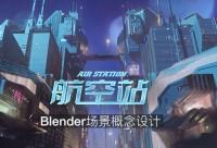 Blender三维辅助场景概念设计《航空站》赛博朋克风格案例