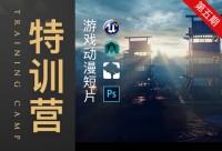 TA入门-UE4游戏动漫制作全能系统特训营【第五期】【实名认证】