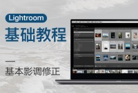 Lightroom——零基础快速上手