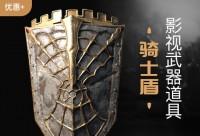 影视道具《骑士盾牌》模型全流程制作【特训营预科】