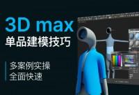 3ds Max 《单品建模技巧》案例实操