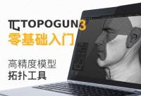 高效拓扑 —Topogun3零基础入门教程