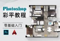 PhotoShop彩平表现教程-零基础入门到精通【案例实操】