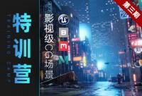 【第三期预售】UE4-影视级CG场景制作特训营【将添加新案例】