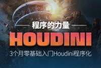 Houdini入门基础训练营——程序的力量