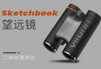 SketchBook望远镜二维效果表达教学