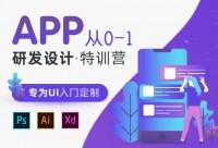 APP从0-1产品研发设计-专为UI设计入门定制特训营