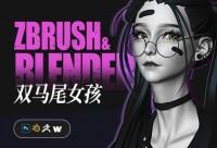 Blender&ZBrush《双马尾女孩》半身像速雕案例制作流程