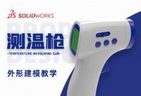 SolidWorks《测温枪》外形设计建模教学