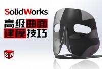 妙用SolidWorks边界曲面《礼帽+面具》建模教学