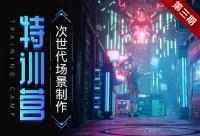 【第三期】UE4-虚幻次时代游戏影视动画