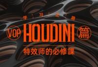 《Houdini学习之路》特效师的必修课【VOP篇】
