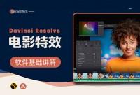 Davinci Resolve Studio 16-电影视觉特效详解
