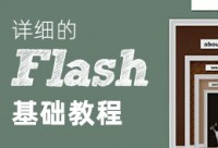 FLASH基础讲解教程