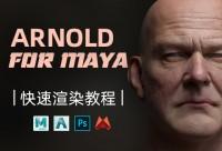 Arnold for maya-皮肤快速渲染教程【英音中字】