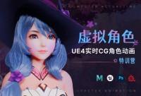 虚拟偶像-UE4实时CG角色动画特训营