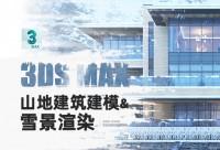 3dsMax《山地建筑建模+雪景渲染》案例实战高级教程