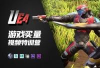 【预售】游戏买量视频特训营【蓝图 特效】