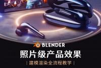 【预售】Blender照片级产品效果