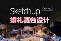 婚礼舞台设计-Sketchup软件快速入门【案例实操】