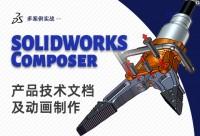 SOLIDWORKS Compose-产品技术文档及动画制作实用教程