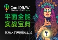 《CorelDRAW2020平面全能实战宝典》从基础入门到进阶教学