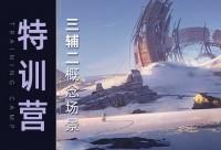 【第二期】三辅二影视场景概念设计特训营
