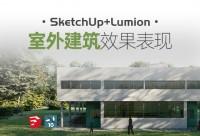 SketchUp+Lumion《室外建筑效果表现》零基础入门【案例实操】