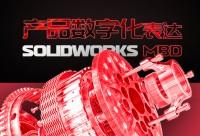 产品数字化表达—SOLIDWORKS MBD基于模型的定义应用宝典