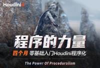 Houdini入门基础训练营—程序的力量【2期】
