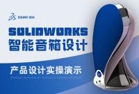 SolidWorks_智能音箱产品设计流程教学 【造型外观   建模】