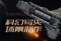 C4D+SP-科幻写实场景流程制作【案例教学】