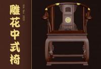 3ds Max《雕花中式椅》建模到雕花细节及贴图演示教学【高级案例实操】