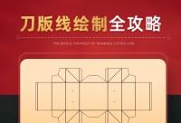 包装结构刀版线绘制全攻略【包装必学】