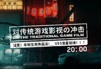 【扫码免费】UE4对传统游戏影视的冲击