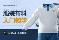 Marvelous Designer10-服装布料自学入门系统教学 【基础课程】