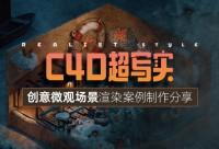 【免费直播】C4D「超写实」—— 创意微观场景渲染案例制作分享