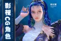 影视CG角色—2D概念到3D模型制作特训营