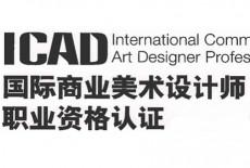 ICAD平面设计师-认证培训班