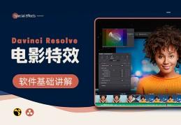 Davinci Resolve Studio 16-电影视觉特效详解【英音中字】